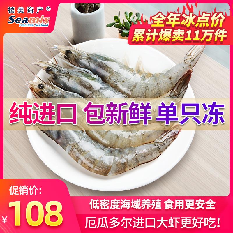 禧美海产虾鲜活海鲜海鲜水产鲜活大虾基围虾青岛大虾厄瓜多尔白虾