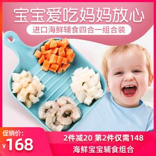 宝宝辅食海鲜组合银鳕鱼三文鱼白虾仁鳕鱼组合400g进口婴幼儿辅食