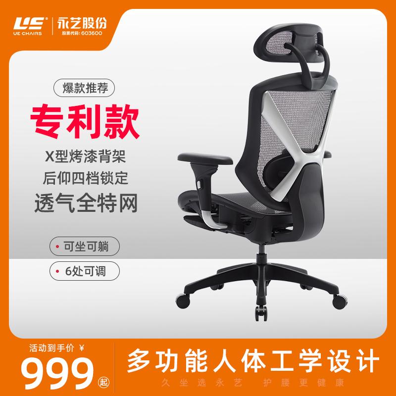 永艺电脑椅人体工学办公椅子座椅
