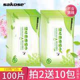 sakose 便携式湿纸巾100片 券后9.9元包邮