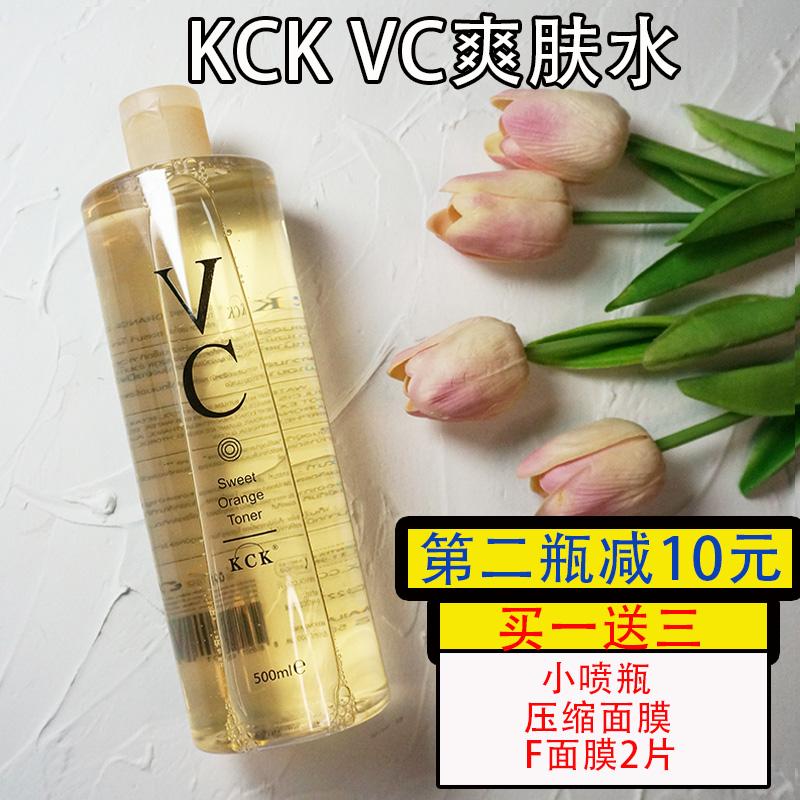 泰国vc水爽肤水 kck全球购正品官网官方大瓶薏仁水大容量补水保湿
