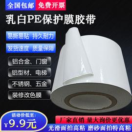 乳白PE保护膜胶带电梯铝型材/铝合金门窗/室内装修自粘膜厂家直销图片