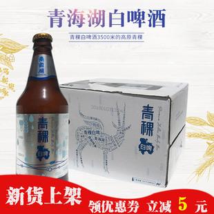 整箱度青稞啤酒11瓶裝12青海湖高原青稞白啤酒甘肅蘭州黃河啤酒