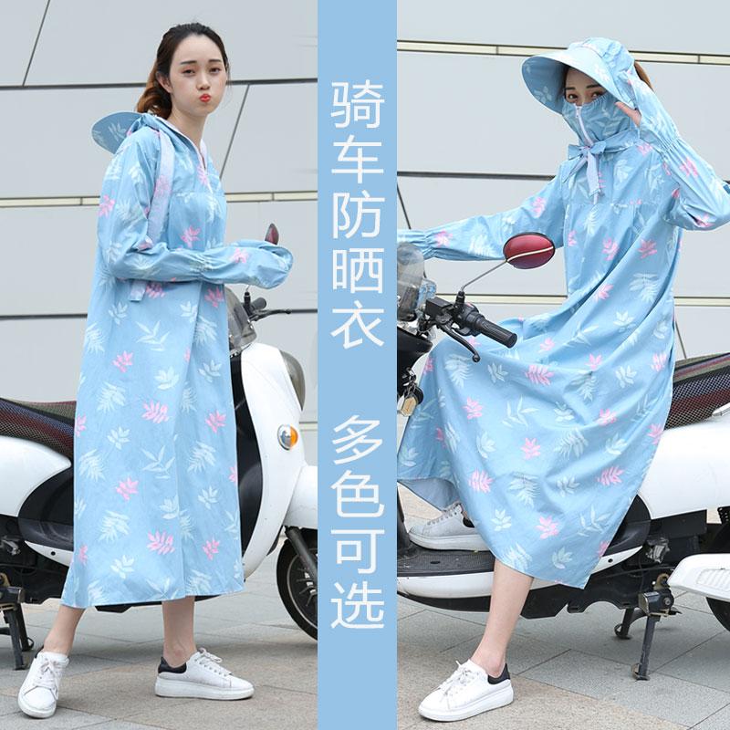 Лето электромобиль солнцезащитный одежды женщина хлопок солнцезащитный крем одежда мотоцикл длинный рукав шаль затенение сосна крышка длинная модель пальто