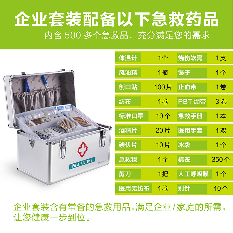 New thickened aluminum alloy first aid kit family school unit medical kit factory swimming pool medical kit including supplies