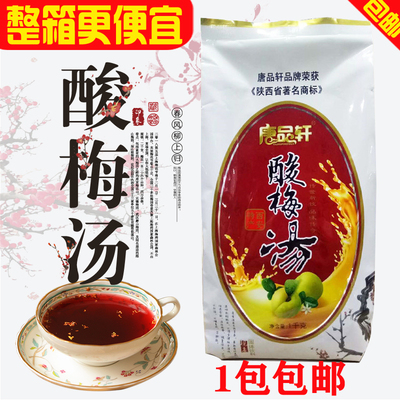 Tang Pinxuan Sour Plum Powder Sour Plum Soup Powder Drink Shop Consumer Commercial Brewed Drink Raw Material 1kg Shaanxi Specialty Free Shipping