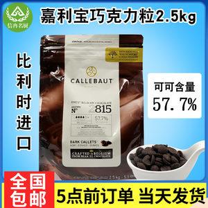 嘉利宝黑巧克力57.7%黑巧克力粒巧克力豆2.5kg比利时原装进口包邮