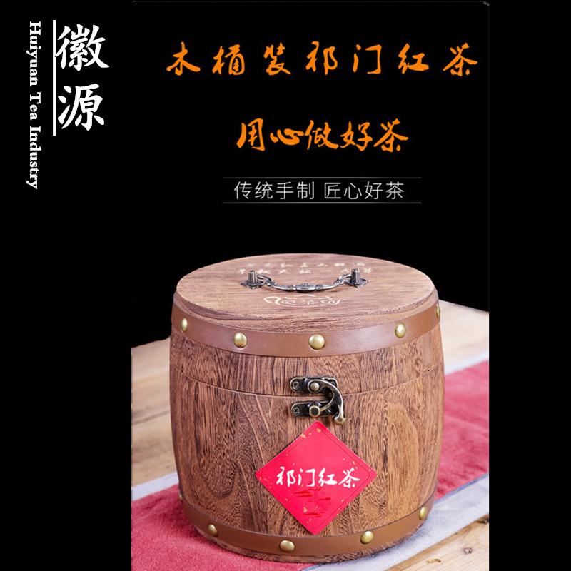 Huiyuan new tea Qimen black tea in 2020