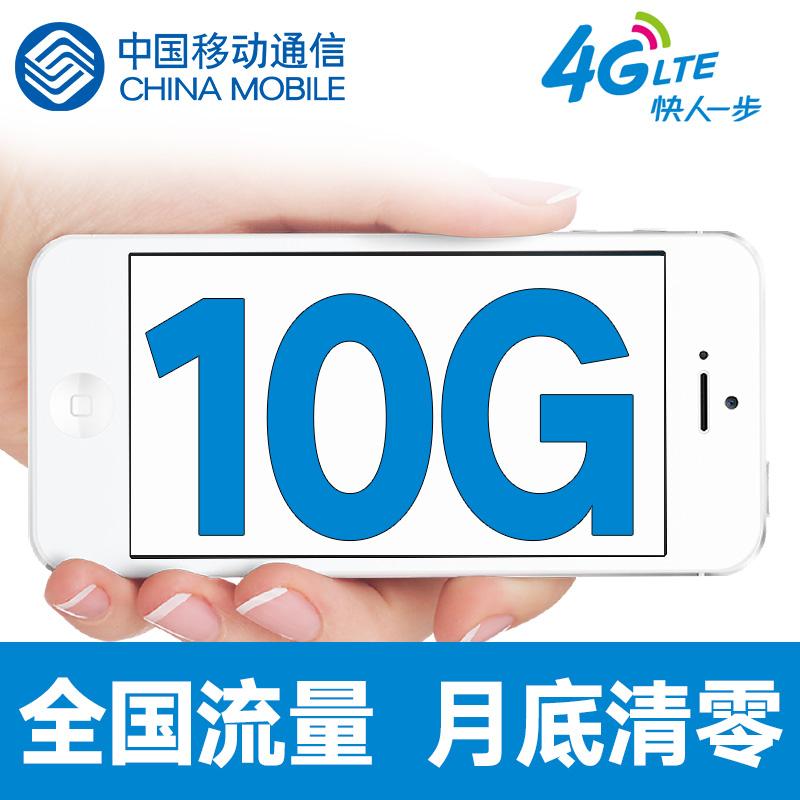 广西移动流量充值10G 全国流量 当月有效 QG gf