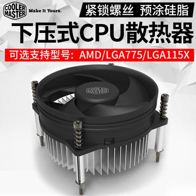 酷冷至尊 电脑CPU风扇 g41主板LGA775针lga1150/1155/1151 CPU散
