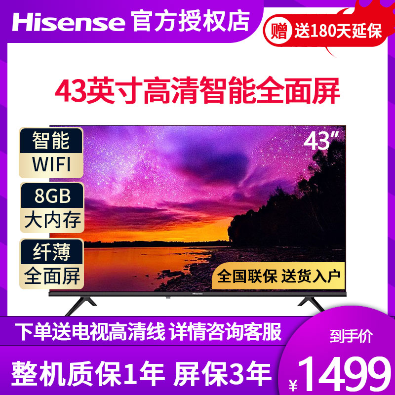 Hisense TV 43 inch HD network full screen smart screen large memory bedroom home color TV 43a3f