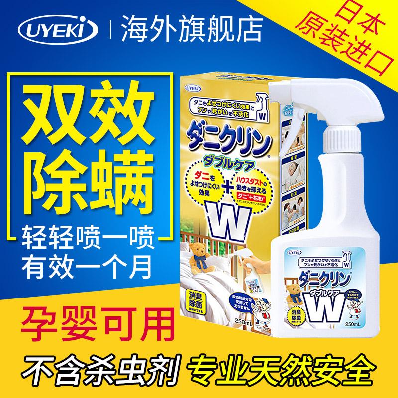 UYEKI日本进口双效除螨虫家用除螨喷雾剂去螨虫喷雾剂 床上 免洗