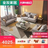 全友家居现代简约布艺沙发单人双人三人位客厅组合家具套装102519
