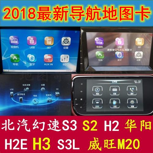 北汽幻速S2/S3/S3L/S5/S7/H2E/H3H2地图卡改凯立德导航卡升级2018