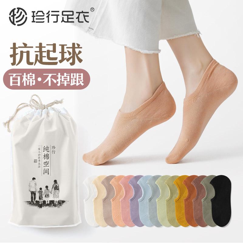 袜子女士船袜纯棉春夏天薄款防臭吸汗防滑不掉跟夏季浅口隐形短袜