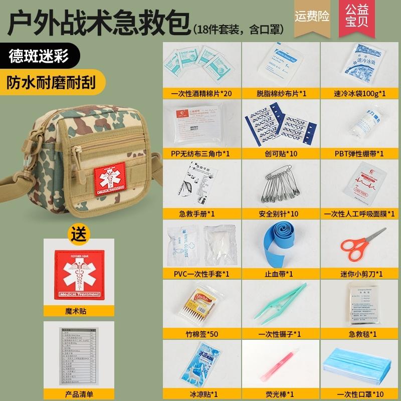 Emergency kit, aid box, household suit, enterprise medical kit, personal arrangement, large medical vehicle supplies, spare visit
