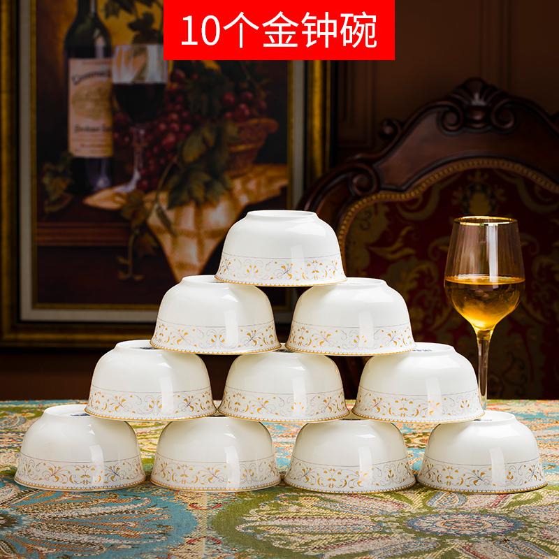 10个装景德镇套装家用小单个吃饭碗19.80元包邮