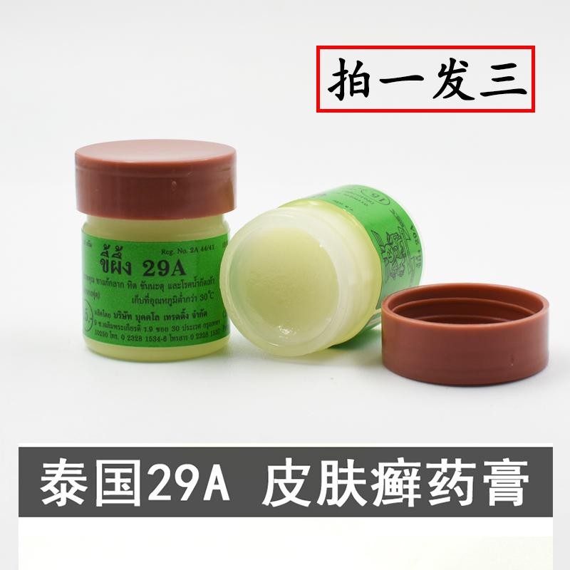 泰国原装进口 29A癣药膏皮肤膏护足霜 手足 止痒 正品包邮 3瓶