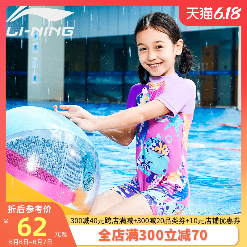 Li Ning children's swimsuit female one-piece boy, big boy and girl, little baby, quick drying swimsuit, girl's split sun protection