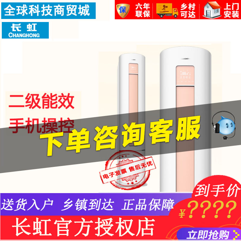 Changhong/长虹 KFR-72LW/DAW1+2大3匹立式智能静音冷暖柜4499.00元包邮