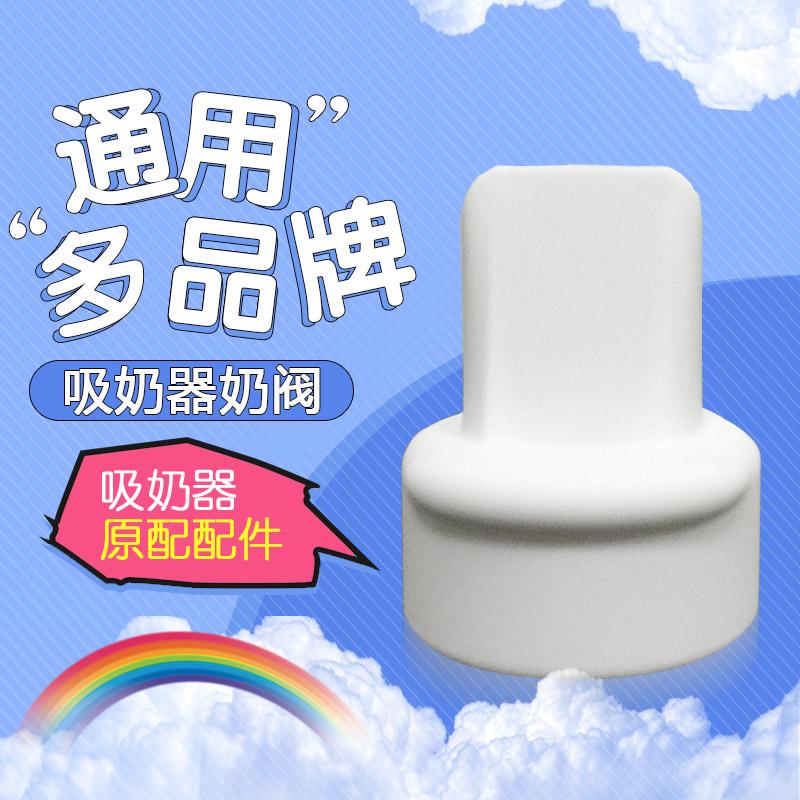 Товары для сцеживания грудного молока Артикул 558632044281