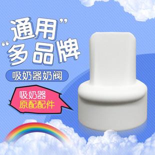 贝亲电动吸奶器qa56 55 58白色阀门