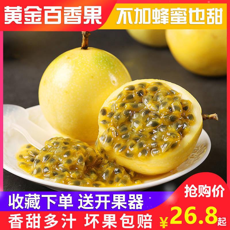 限3000张券黄金百香果当季新鲜水果农户直发现货发售