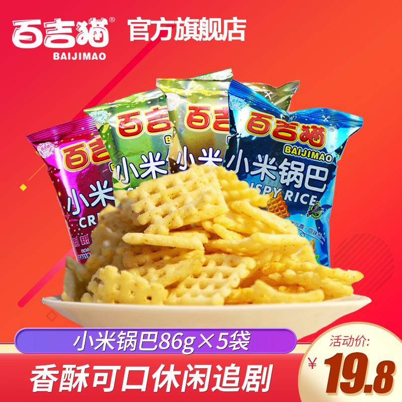 11月28日最新优惠百吉猫小米锅巴86g*5袋 陕西特产 锅巴休闲零食小吃4种口味可选