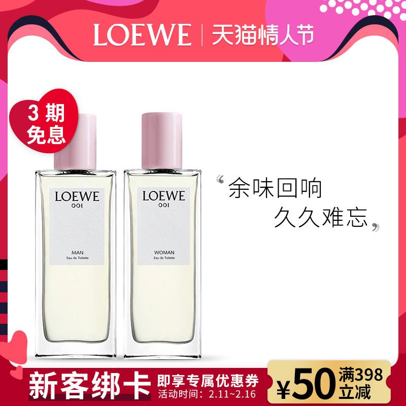 情人节限定淡香水情侣对香事后清晨淡香氛正品001罗意威LOEWE