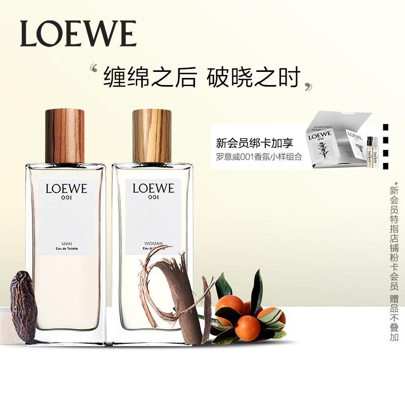 【520礼物】LOEWE/罗意威001男女士淡香水事后清晨情侣香水正品