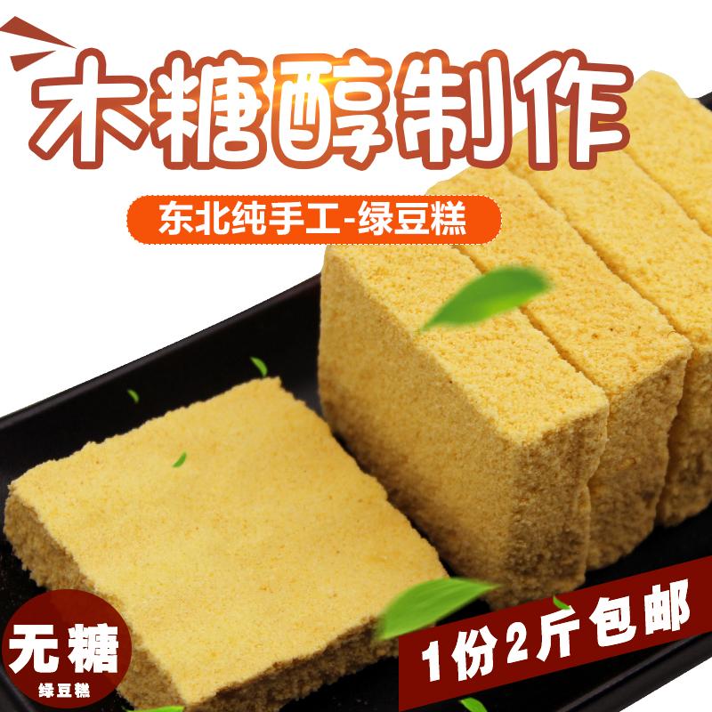 无糖绿豆糕东北特产纯绿豆手工制作正宗传统糕点零食 一份2斤包邮