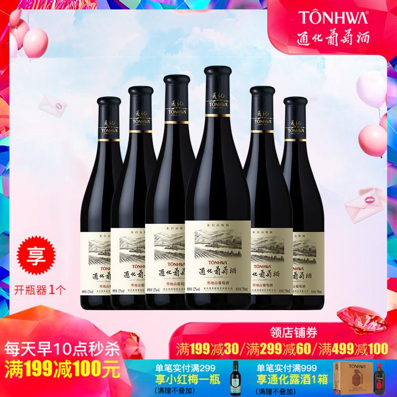 通化山葡萄酒 长白山特制 甜红葡萄酒12度 750ml*6瓶装 通化甜酒