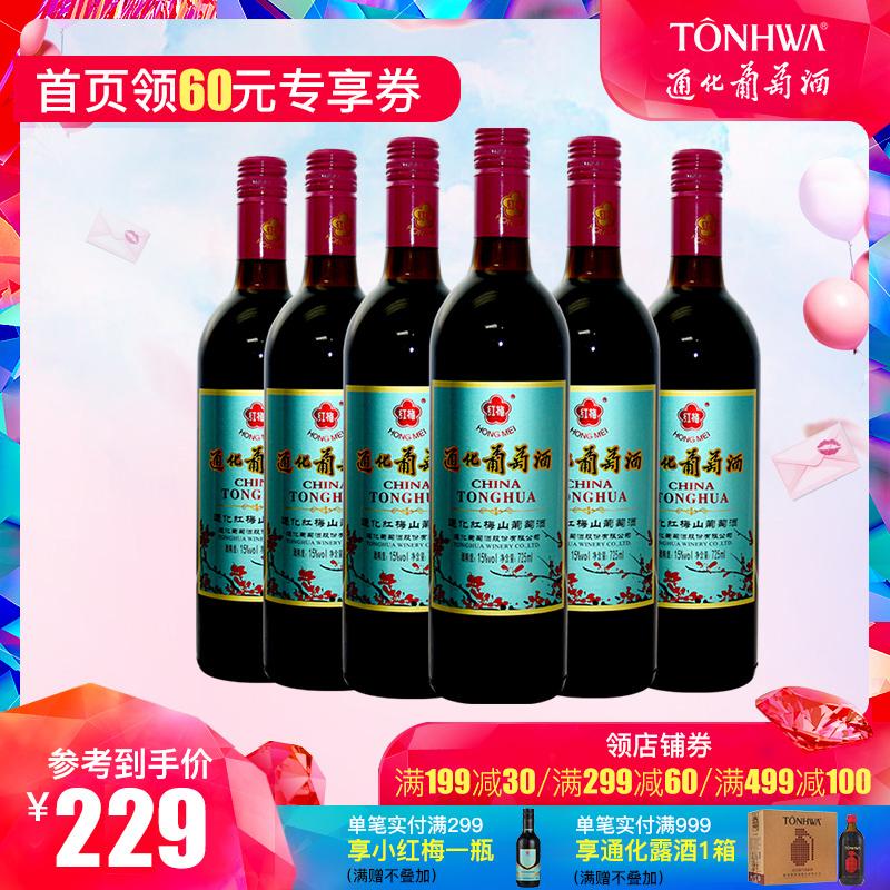 通化红梅山葡萄酒15度725ml*6瓶  新老包装随机发货