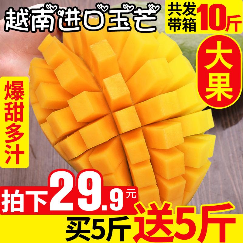 越南玉芒青芒果新鲜水果10斤装大生芒果当季热带应季水果新鲜包邮