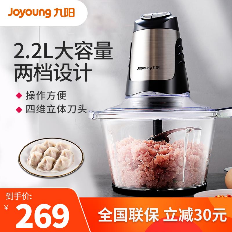 满299元可用100元优惠券九阳jys-a960绞肉机家用电动料理机