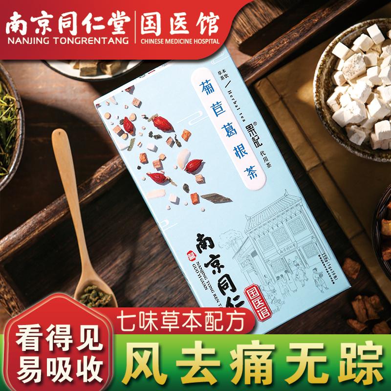 菊苣栀子茶降养生尿酸绛酸高桑叶茶