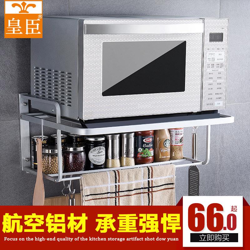 限7000张券微波炉置物架子壁挂式厨房置物架墙上储物架烤箱支架收纳挂架用品