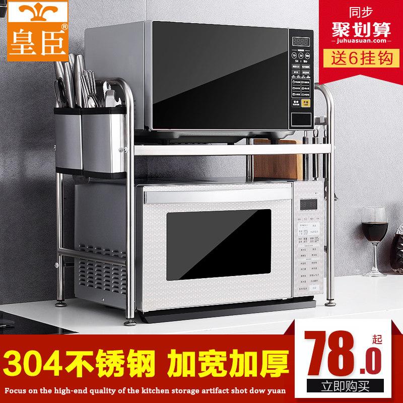 304不锈钢厨房置物架微波炉架2层 电器烤箱架子双层调料收纳用品