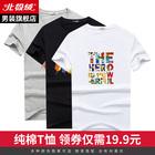 北极绒  时尚印花纯棉T恤 19.9元包邮