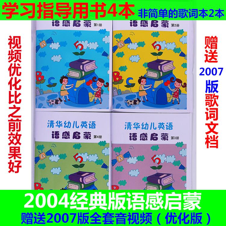 [安妮鲜花推荐清华幼儿英语语感启蒙2004] версия полностью [套4本另赠2007] версия [视] частота