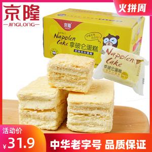 京隆拿破侖蛋糕1000g整箱雙層奶油夾心面包辦公早餐西式糕點零食