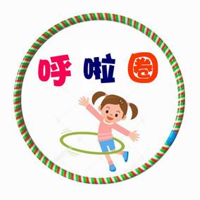 呼啦圈表演小学生幼儿园专用体操圈