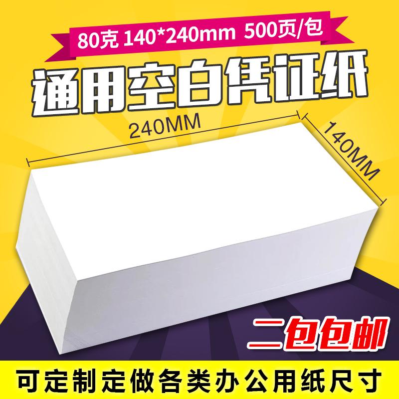 240x140mm会计空白凭证纸80G通用电脑打印纸14*24财务记账凭证纸