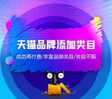 天猫添加类目网店代运营PPT计划品牌入驻开店京东自营POP代办杭州