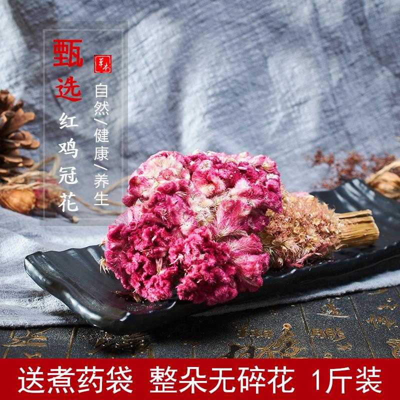 鸡冠花干纯天然野生红鸡冠花茶干花500克1袋包邮另有红鸡冠花种子