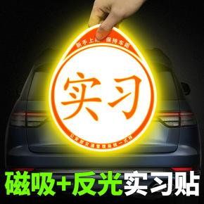 实习车贴汽车贴纸新手上路创意文字反光个性划痕遮挡女司机磁吸