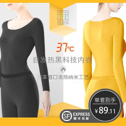 蒛一自发热保暖内衣女薄款紧身冬37度恒温无痕黑科技男士保暖套装