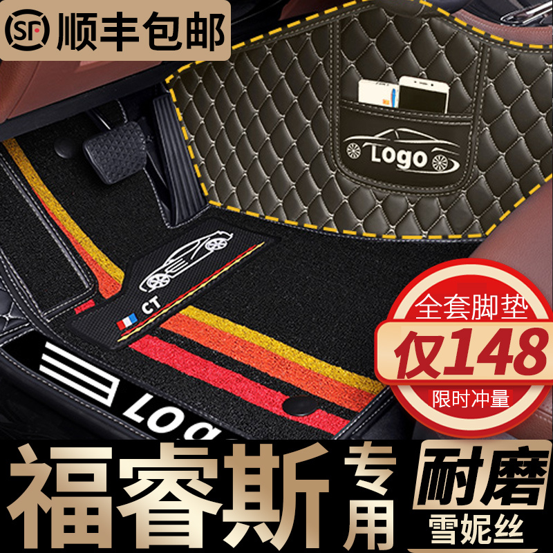 フォードフューズ自動車用フロアマット全カバー専用絨毯保護パッドパッキンが洗いやすい2021モデルのシェニー糸です。