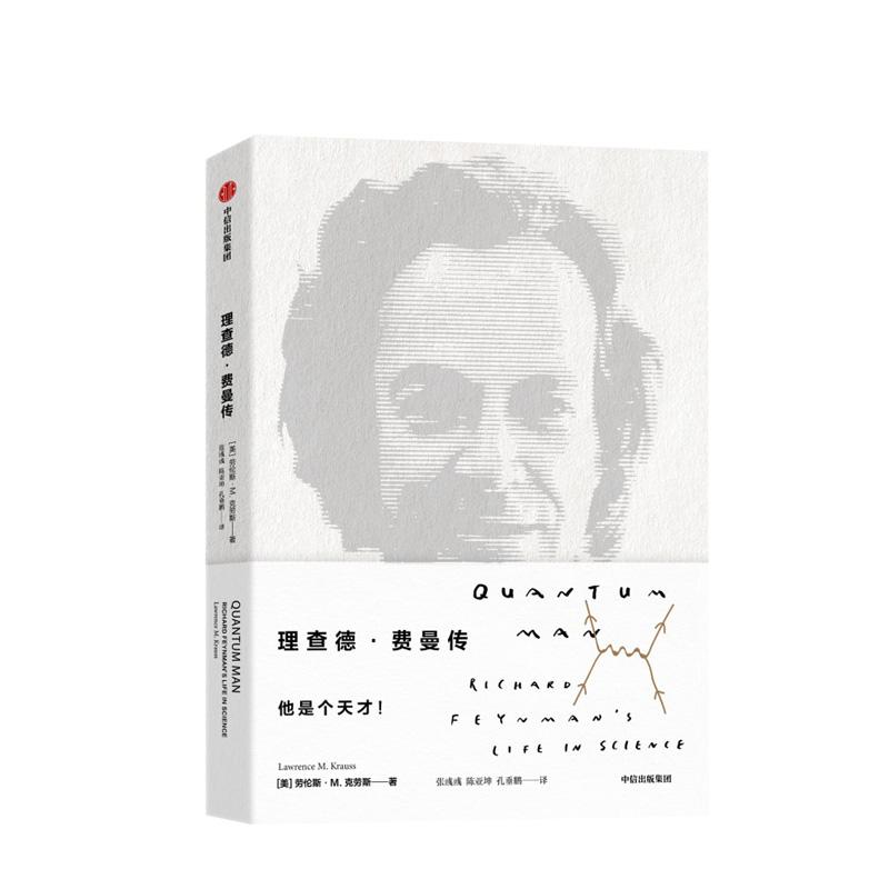 现货正版 理查德费曼传 劳伦斯克劳斯 著诺贝尔物理学奖得主费曼的传奇一生  中信出版社正版书籍 2011年《物理世界》年度图书奖
