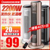 长虹取暖器立式电暖风机家用浴室节能省电暖气炉小型速热风电暖器